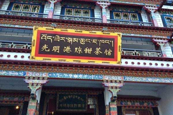 Guangming Teahouse in Lhasa